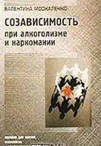 Валентина Москаленко Созависимость при алкоголизме и наркомании