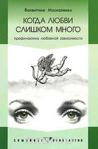 Валентина Москаленко Когда любви слишком много