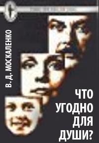Валентина Москаленко Что угодно для души?