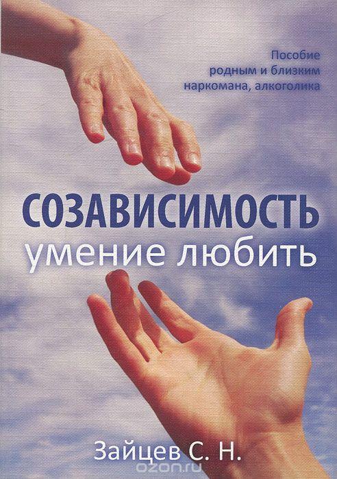 С.Н. Зайцев – Созависимость - умение любить