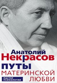 Анатолий Некрасов Путы материнской любви