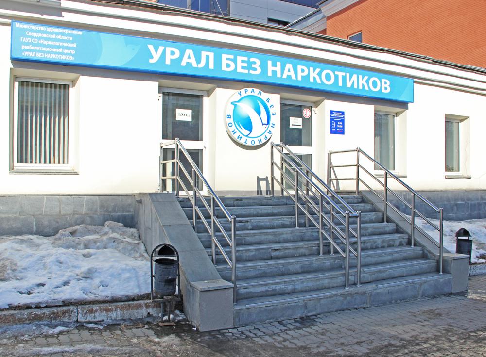 График работы мотивационно-консультационного отделения «Урал без наркотиков» в праздники