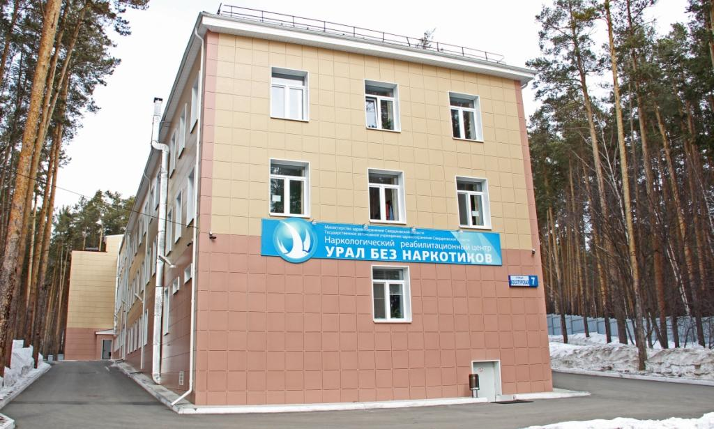 reabilitatsionniy-tsentr-oblast
