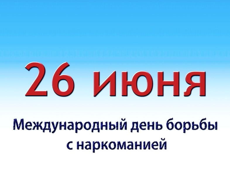 «Урал без наркотиков» принял участие в праздновании Международного дня борьбы с наркоманией