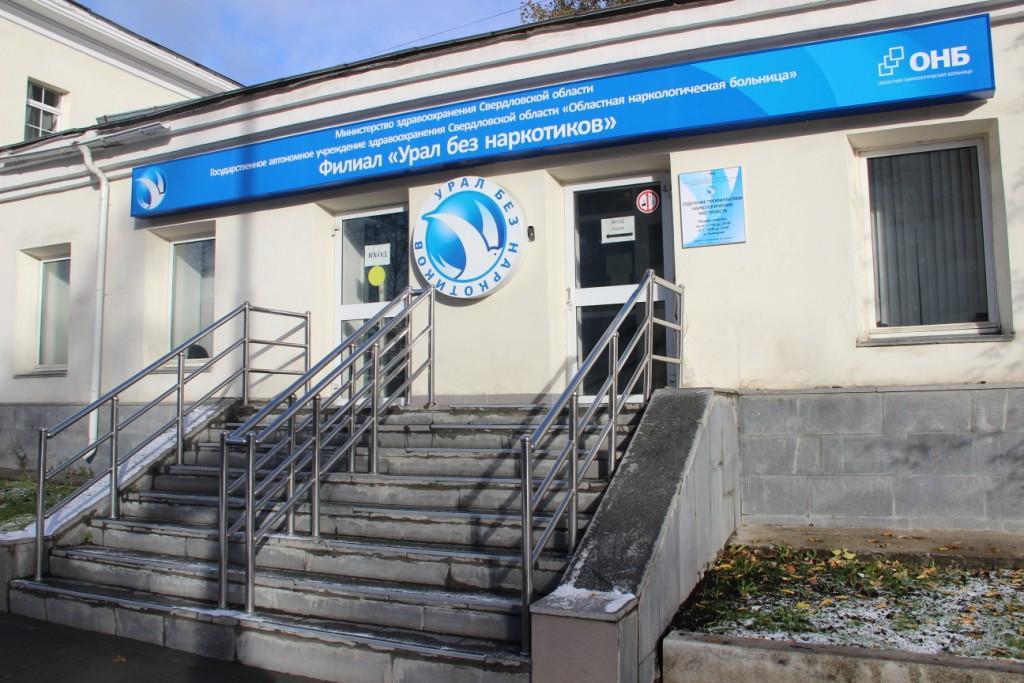 «Областная наркологическая больница» напоминает свердловчанам о возможности получения квалифицированной наркологической помощи