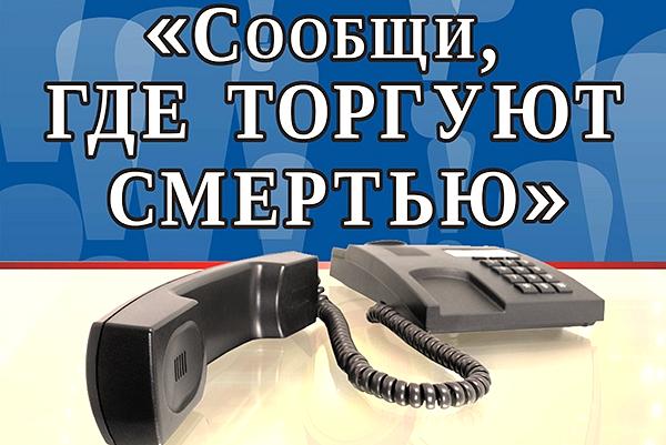«Областная наркологическая больница» поддерживает Всероссийскую антинаркотическую акцию «Сообщи, где торгуют смертью»