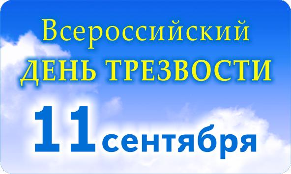 «Областная наркологическая больница» приглашает к участию в мероприятиях, посвященных Всероссийскому дню трезвости